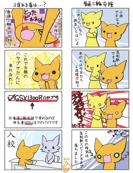 【鈴菌漫画】免許が欲しいよ!【教習編1】