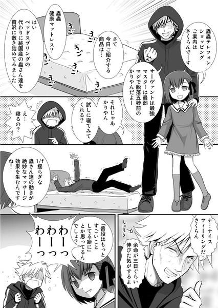 さくらん×かりやん(3)
