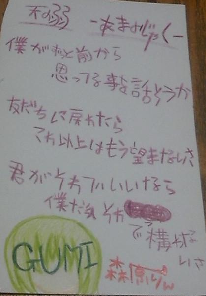 天ノ弱/GUMI