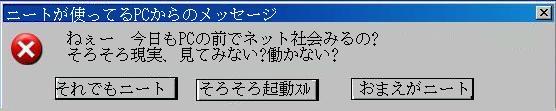 PCからのメッセージ