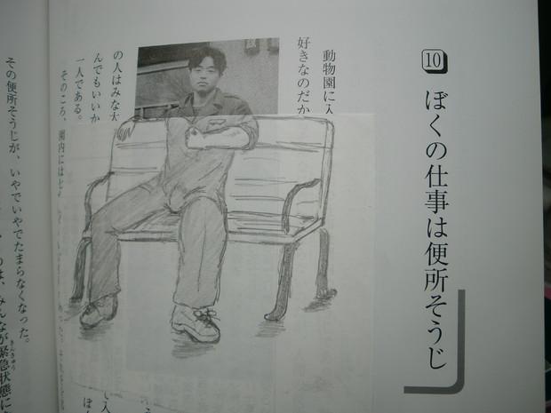教科書落書き②