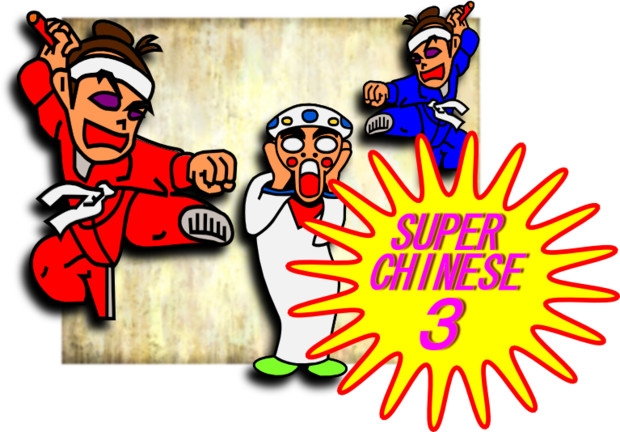 スーパーチャイニーズ3