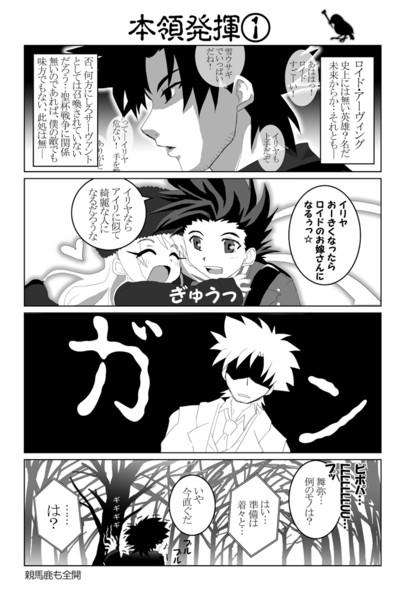 本領発揮①【ufotableネタ】