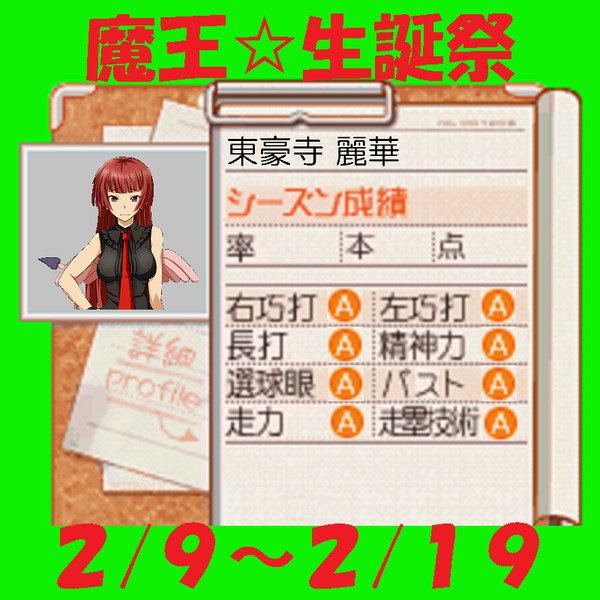 魔王生誕祭が来月、開催されるそうです(^-^v