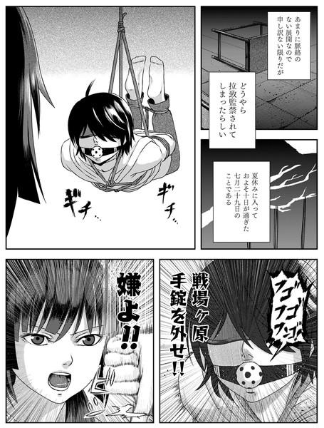 拉致監禁 / 森山慎 さんのイラス...