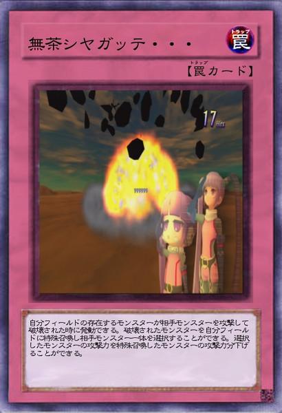 【遊戯王】【オリカ】無茶シヤガッテ・・・【トラップ】
