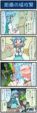 がんばれ小傘さん 432