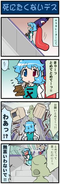 がんばれ小傘さん 433