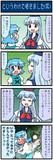 がんばれ小傘さん 434