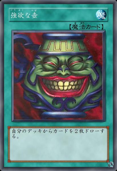 第8期版 強欲な壺(イメージ)