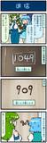 がんばれ小傘さん 437