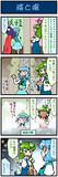 がんばれ小傘さん 438