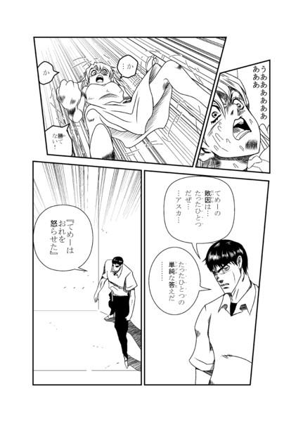jojo×eva23(とれす)