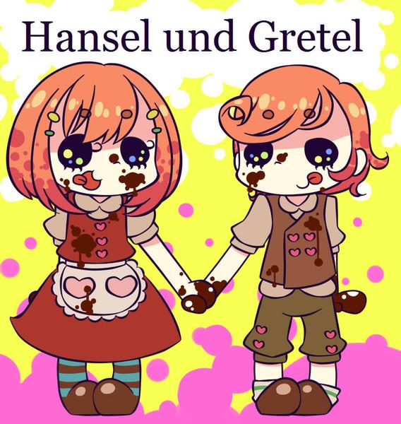 ヘンゼルとグレーテル