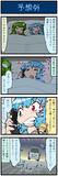 がんばれ小傘さん 439