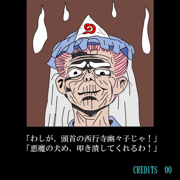 西行寺幽々子との戦い前を演出してみた