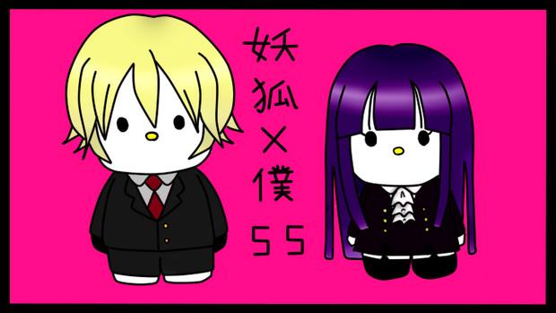 妖狐×僕SS