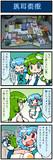 がんばれ小傘さん 440