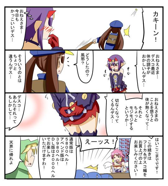 ディスガイア4漫画01