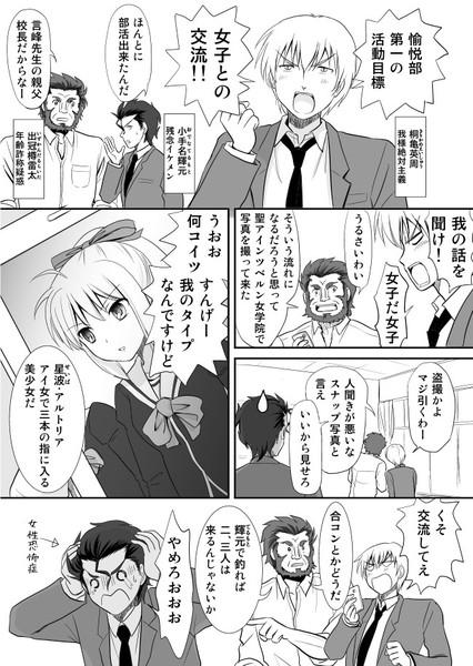 笛井戸第四高校愉悦部