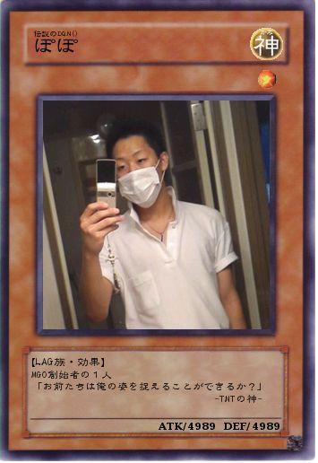 【MGO】ぽぽすねーく【LS】