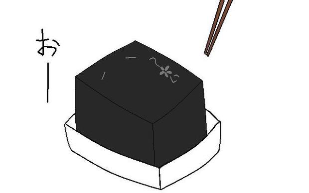 イケモメン×木綿豆腐