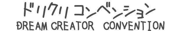ドリクリコンベンション イベントロゴ