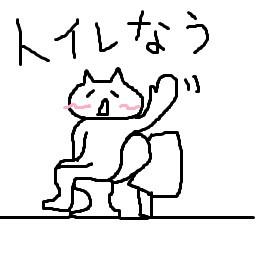 トイレなう 水無月 さんのイラスト ニコニコ静画 イラスト