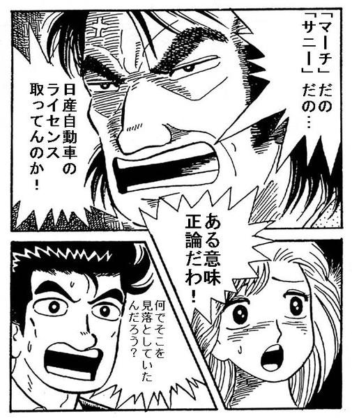 雄山、東映アニメーションと朝日放送に新作スマプリの約二名のパクリ疑惑について物申す!