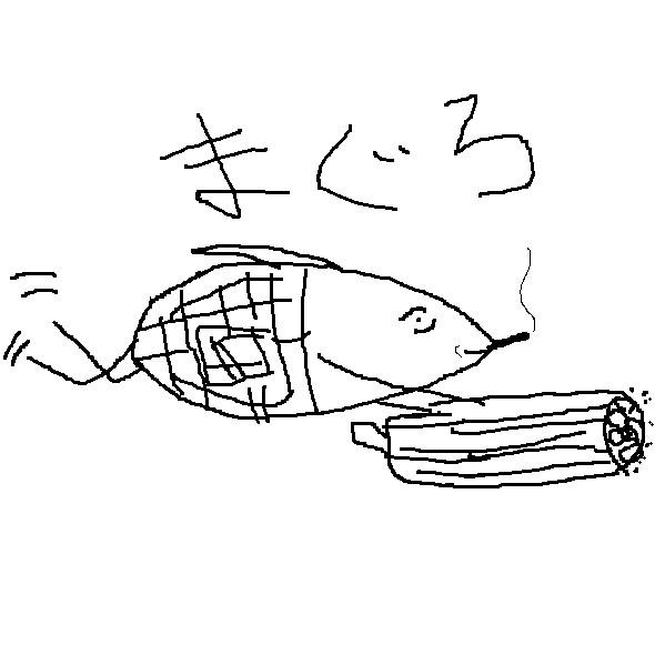 ガトリングマグロ