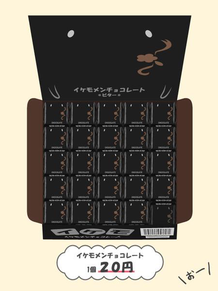 イケモメンチョコレート