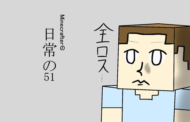 Minecrafterの日常の51