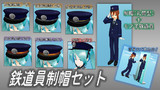 鉄道員制帽セット[MMDアクセサリ・モデル配布]
