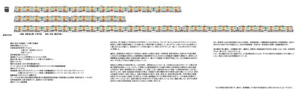 阪神9550系(架空)詳細データ有