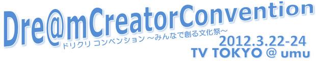 ドリクリコンベンション ロゴ