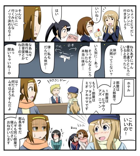 けいおん漫画09