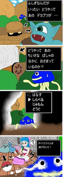 【ドラクエ4コマ】馬車の不思議