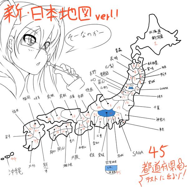 真・日本地図