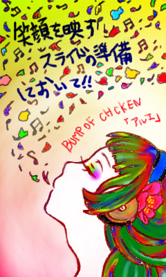 BUMP OF CHICKEN 「アルエ」