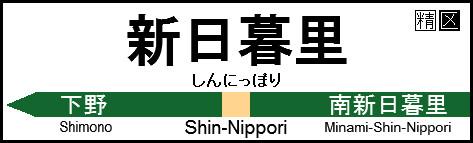 【修正版】新日暮里駅の名標をJR東日本風に作ってみた