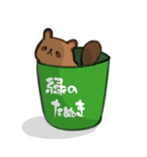 緑のたぬき こゆるぎ さんのイラスト ニコニコ静画 イラスト
