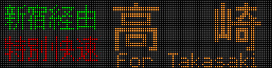 [新宿経由]特別快速 高崎(E231系1000番台)