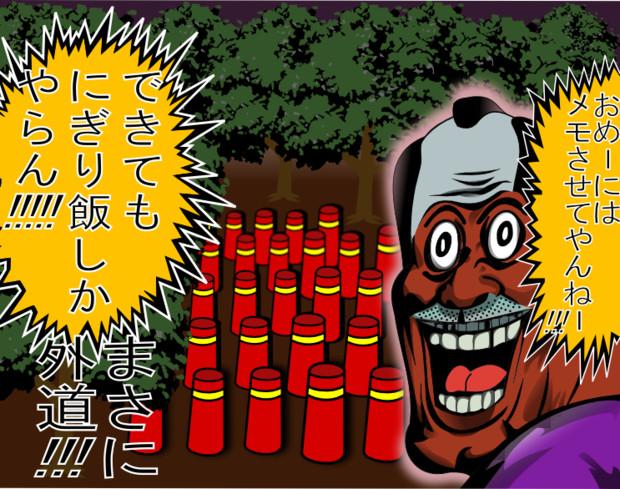 がんばれゴエモン3〜獅子重禄兵衛のからくり卍固め〜
