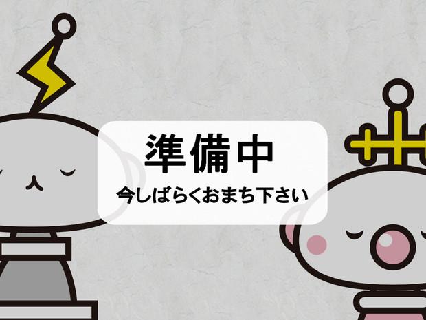 放送準備中 - ニコニコ静画 (イ...
