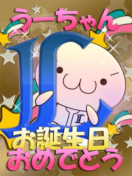 友達へのお誕生日画像