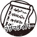 マグマダイバーLv1