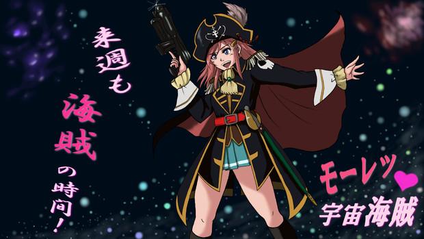 海賊の時間!FSS!