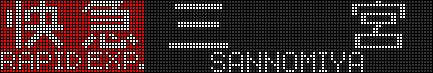 阪神1000系LED表示 快速急行 三宮