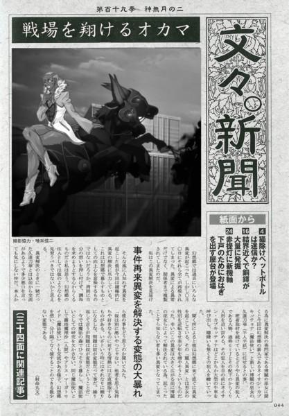 【東方卓遊戯】八雲藍のスキマセッション:東方DX ネイサン【文々。新聞】