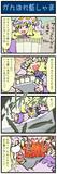がんばれ小傘さん 467